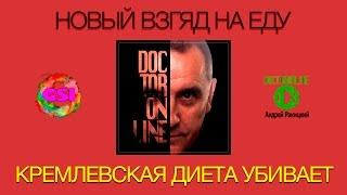 Новый взгляд на еду III. #Кремлевская диета убивает.