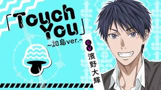 「ヤリチン☆ビッチ部」主題歌「Touch You~加島ver.~」試聴PV