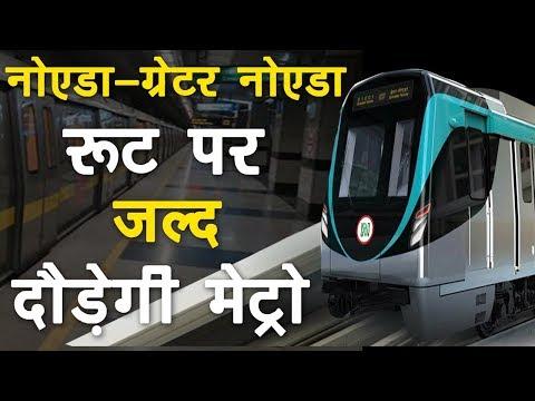 Modi से हरी झंडी का इंतज़ार है Noida - Greater Noida Metro Route को