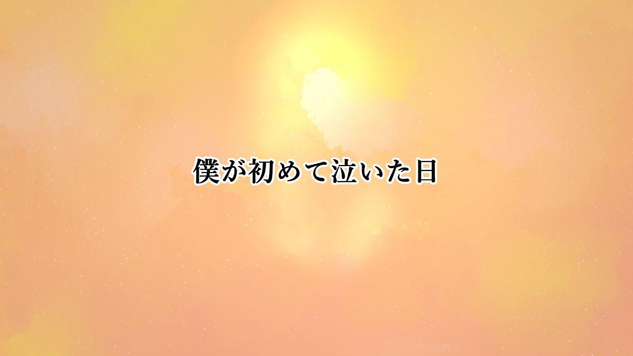 【歌ってみた】僕が初めて泣いた日/傘村トータ Covered by 珈茶ユヅカ【オリジナルMV】