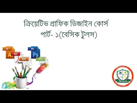 Graphic Design Bangla Tutorial Part 1
