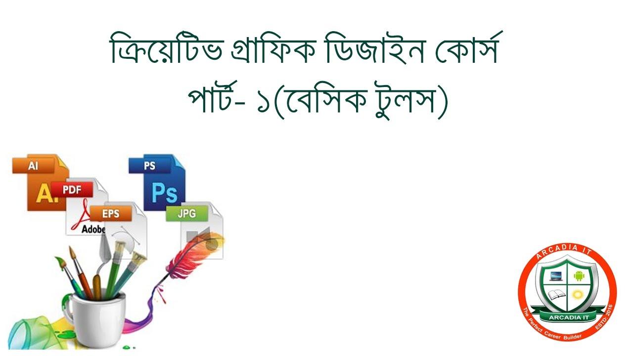graphic design tutorial bangla pdf free download