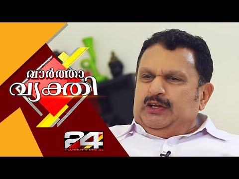 Vartha Vyakthi | K Muraledharan | Part - 1 | Ep# 08 | 24 News