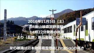 2016年11月5日森宮野原駅