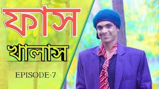 দেশি আদালত ।। ফাস খালাস।।  deshi adalot bangla funny new video 2020