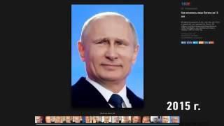 Двойник Путина 2016  Доказательства!