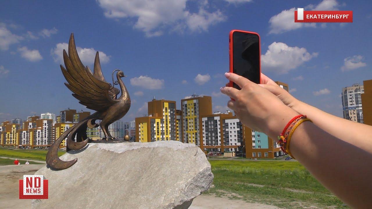 «Птица счастья» появилась в Академическом районе Екатеринбурга