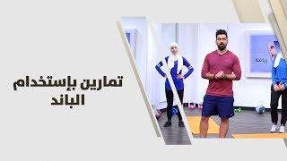 احمد عريقات - تمارين بإستخدام الباند