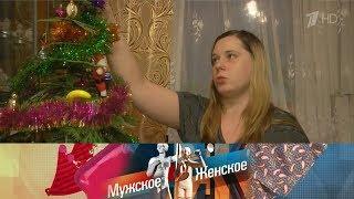 Мужское / Женское - Слезы в новогоднюю ночь. Выпуск от 25.01.2018