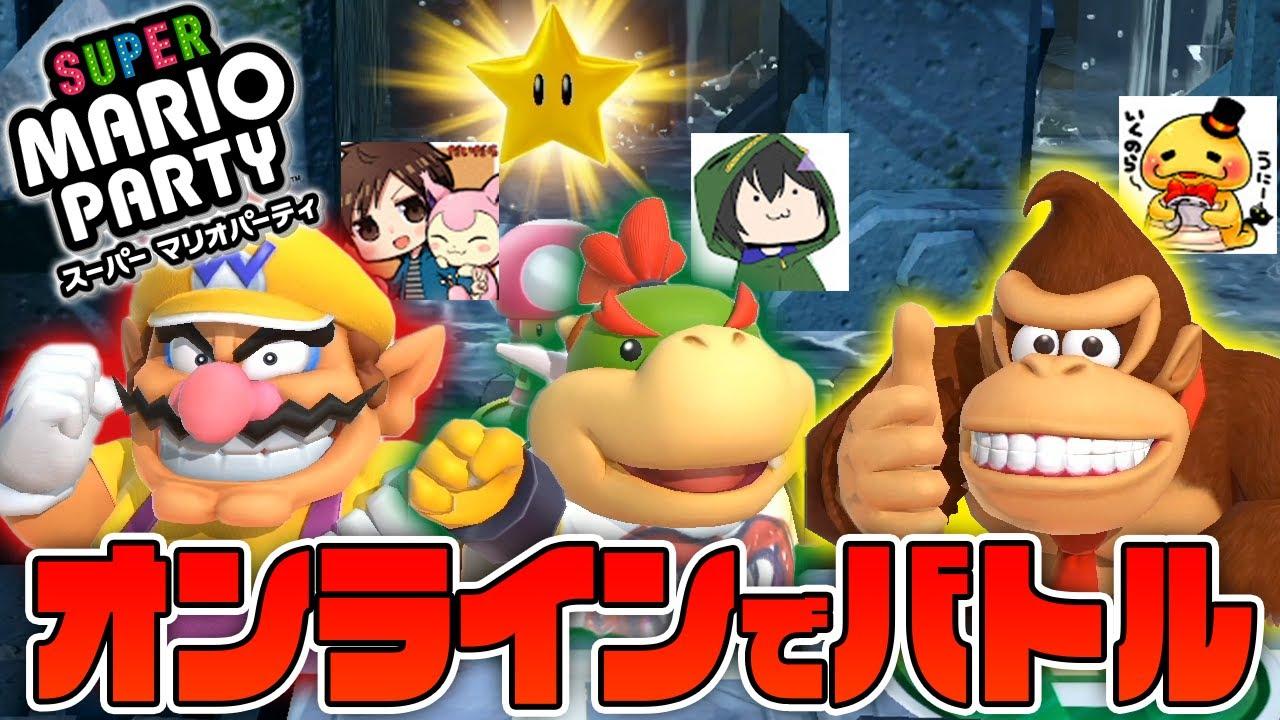 オンラインでマリパ!もう1人で遊ばなくてもいい!『スーパーマリオパーティ』を実況プレイ#1【Nintendo Switch】