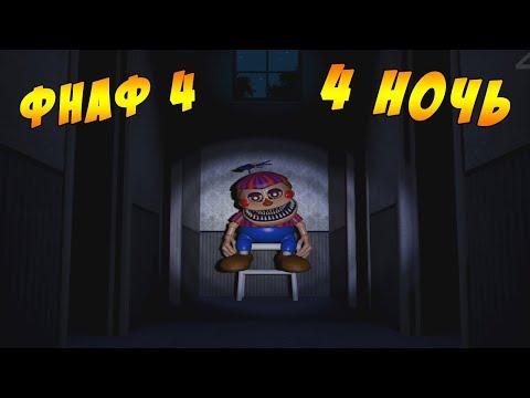 Five Nights At Freddy's 4    Фнаф Хелуин 4 ночь