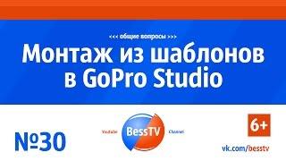 GoPro урок: Монтаж из шаблонов в GoPro Studio. Советы, как снимать экшн-камерой гопро. Квадрокоптеры