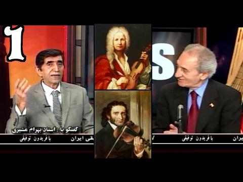Iranian Music, موسيقي ايراني « فريدون توفيقي ـ بهرام مشيري »؛