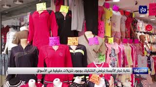 نقابة تجار الألبسة ترفض التشكيك بوجود تنزيلات حقيقية في الأسواق - (9/12/2019)