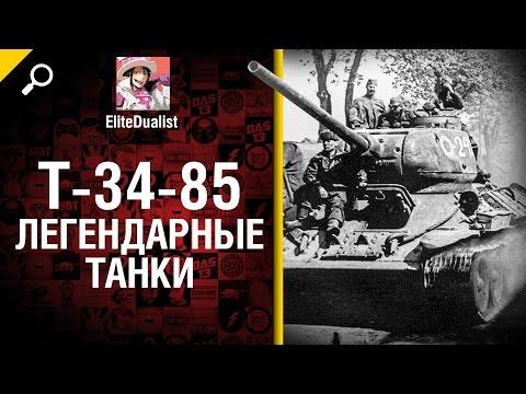 Легендарные танки №6 Т-34-85 - от EliteDualistTv [World of Tanks]