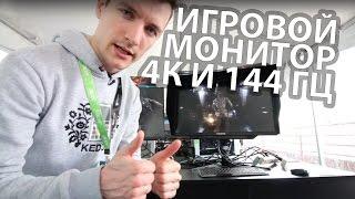 видео Лучшие 4К мониторы