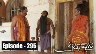 Muthu Kuda | Episode 295 23rd March 2018 Thumbnail