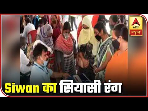 Kaun Banega Mukhyamantri From Bihar's Siwan   ABP News
