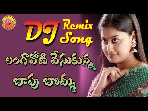 Langa Voni Vesukunna Bapu Bomma Dj | Dj Songs Telugu | New Private Dj Songs | Latest Folk Dj Songs