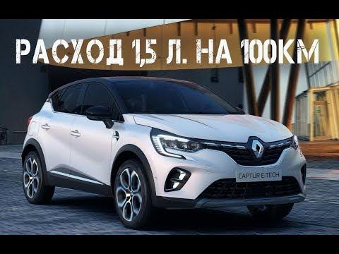 Новый Renault Captur  расход 1,5 литра на 100 километров | Renault E-Tech