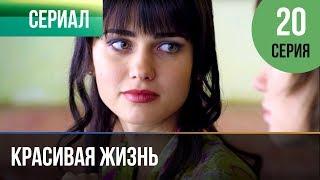 ▶️ Красивая жизнь 20 серия | Сериал / 2014 / Мелодрама