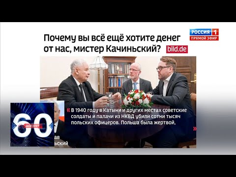 Варшавские запросы: с России требуют репарации за Вторую мировую. 60 минут от 27.01.20