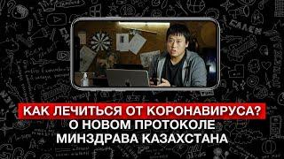 Как лечиться от коронавируса О новом протоколе Минздрава Казахстана