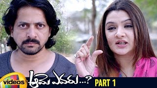 Aame Evaru Telugu Horror Movie HD | Aarthi Agarwal | Anil Kalyan | Dhanraj | Part 1 | Mango Videos