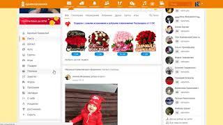 Как убрать в Одноклассниках семейное положение