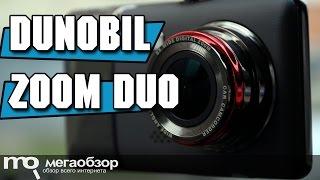dunobil Zoom Duo обзор видеорегистартора