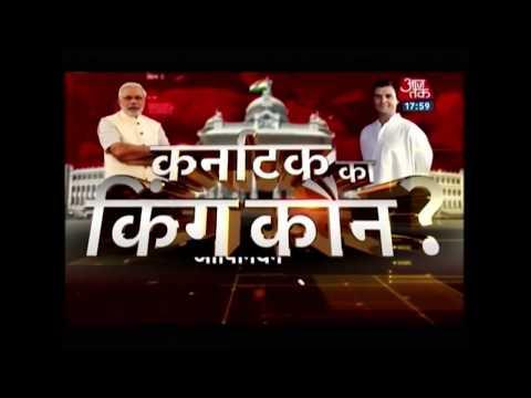 Karnataka Opinion Poll: कर्नाटक में त्रिशंकु विधानसभा, कांग्रेस सबसे बड़ी पार्टी !