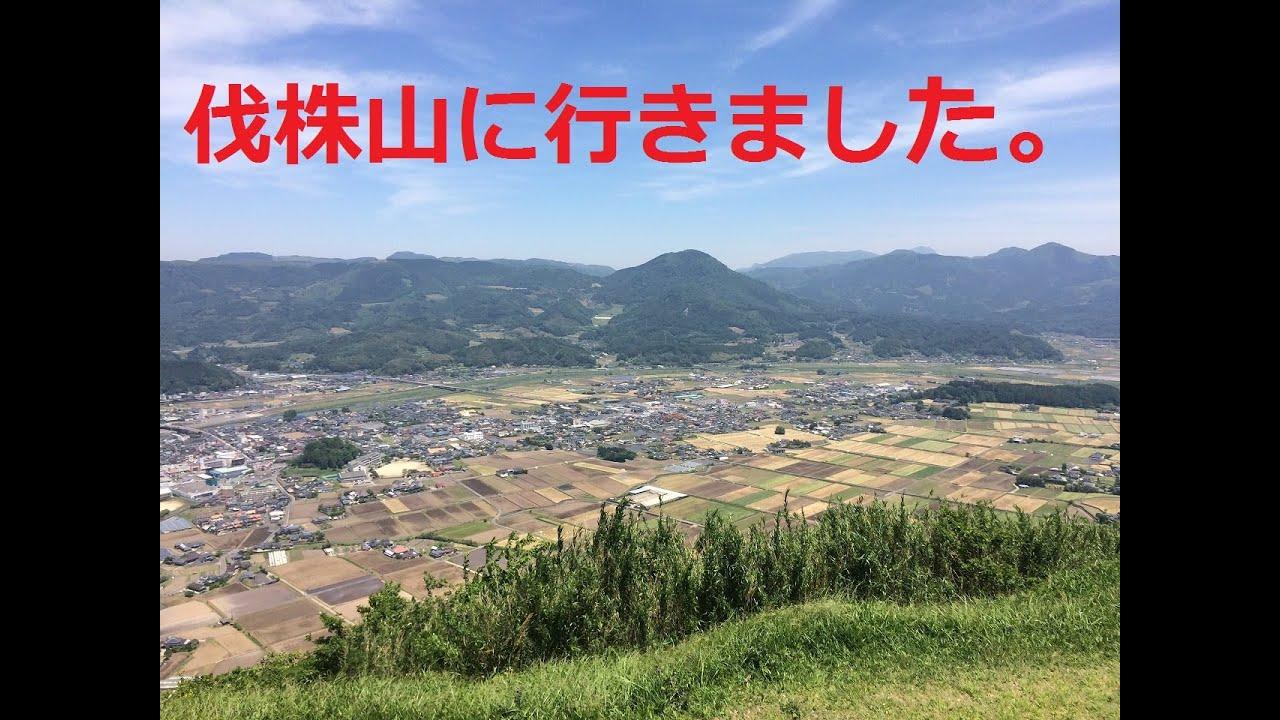 大分県玖珠郡玖珠町の伐株山 - Y...