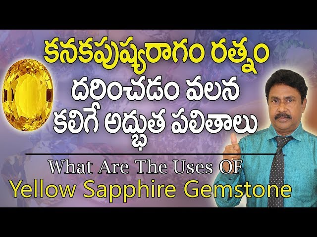 ???????????? ???? ???? ??? ??????|Kanakapushyaragam Stone Benefits|Yellow Sapphire benefits|Gemstone