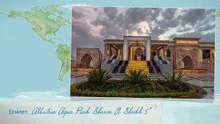 Обзор отеля Albatros Aqua Park 5* в Шарм-Ель-Шейхе (Египет) от менеджера Discount Travel