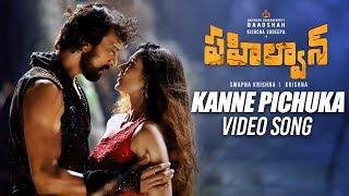 Kanne Pichuka Song | Pehlwaan Telugu | Kichcha Sudeepa | Krishna | Arjun Janya
