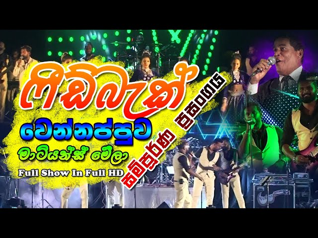 Feedback Martiyans Mela ( ෆීඩ්බැක් මාටියන්ස් මේලා ) Feedback Nonstop Night Full Show |New Songs 2020