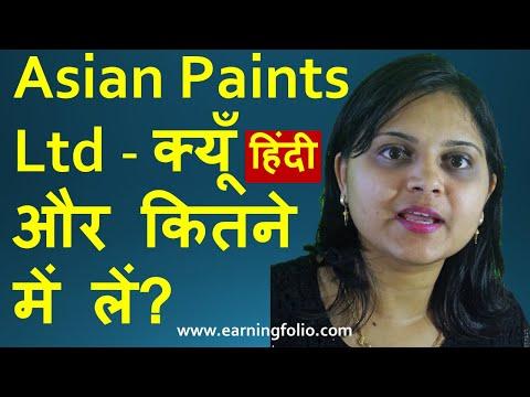 Multibagger Stocks (2019) India Latest | Asian Paints Ltd (हिंदी) | Indian Share Market (today)