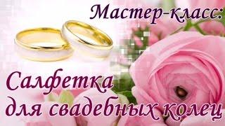 Салфетка (подушечка) для обручальных колец #свадебныеаксессуары