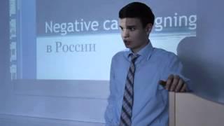 видео Связи с общественностью в политике