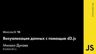 ''Визуализация данных с помощью d3.js'', Михаил Дунаев, MoscowJS 19