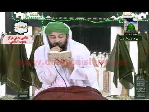 Istighasa - Sir hai kham hath mera utha hai - Muhammad Arif Attari