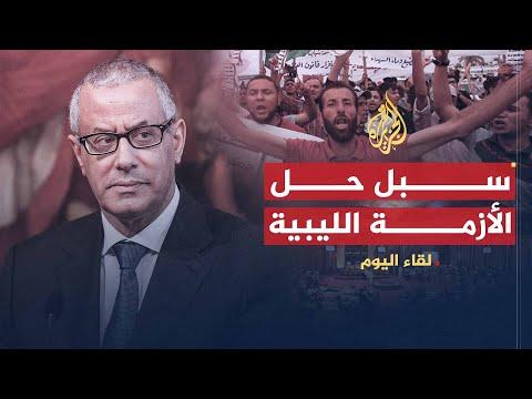 لقاء اليوم- علي زيدان وحصيلة عمل حكومته بليبيا  - نشر قبل 36 دقيقة