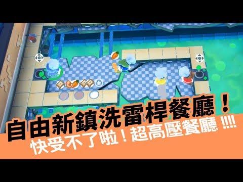 《小葵精華》自由新鎮下戲戰隊 洗雷桿餐廳 FT. 老王.阿北.油條