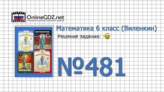 Задание № 481 - Математика 6 класс (Виленкин, Жохов)
