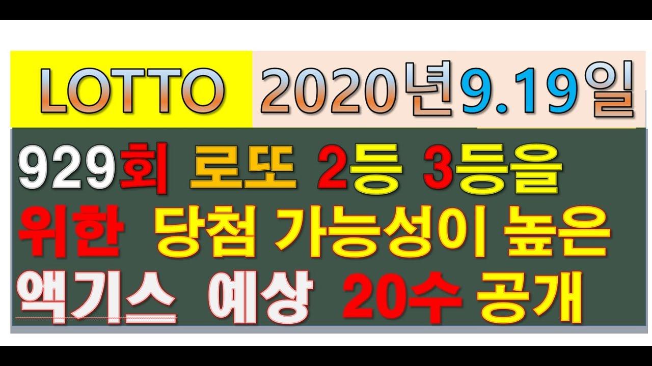 929회 로또 2등 당첨을 목표로 하는 현실적인 예상 20수 자료 공개[행운의신]