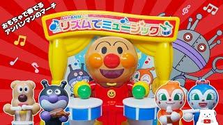 アンパンマン 歌 おもちゃで奏でるアンパンマンマーチ♪だだんだん登場でみんなでわくわく演奏会★ANPANMAN Toys にこにこKidsTV