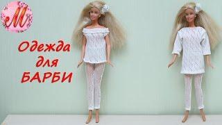 Как сшить одежду для Барби тунику и лосины