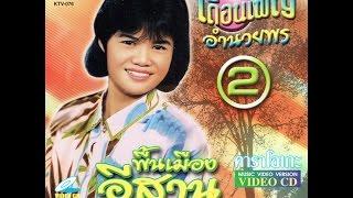 คนหลังยังคอย : เดือนเพ็ญ อำนวยพร [Official MV&Karaoke]