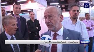 افتتاح معرض للصناعات الهندسية للمرة العاشرة في الأردن - (22-8-2017)