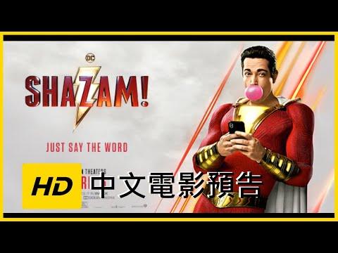 🔥最新預告🔥《沙贊!》HD中文電影預告【Shazam!】|JELLY MOV3